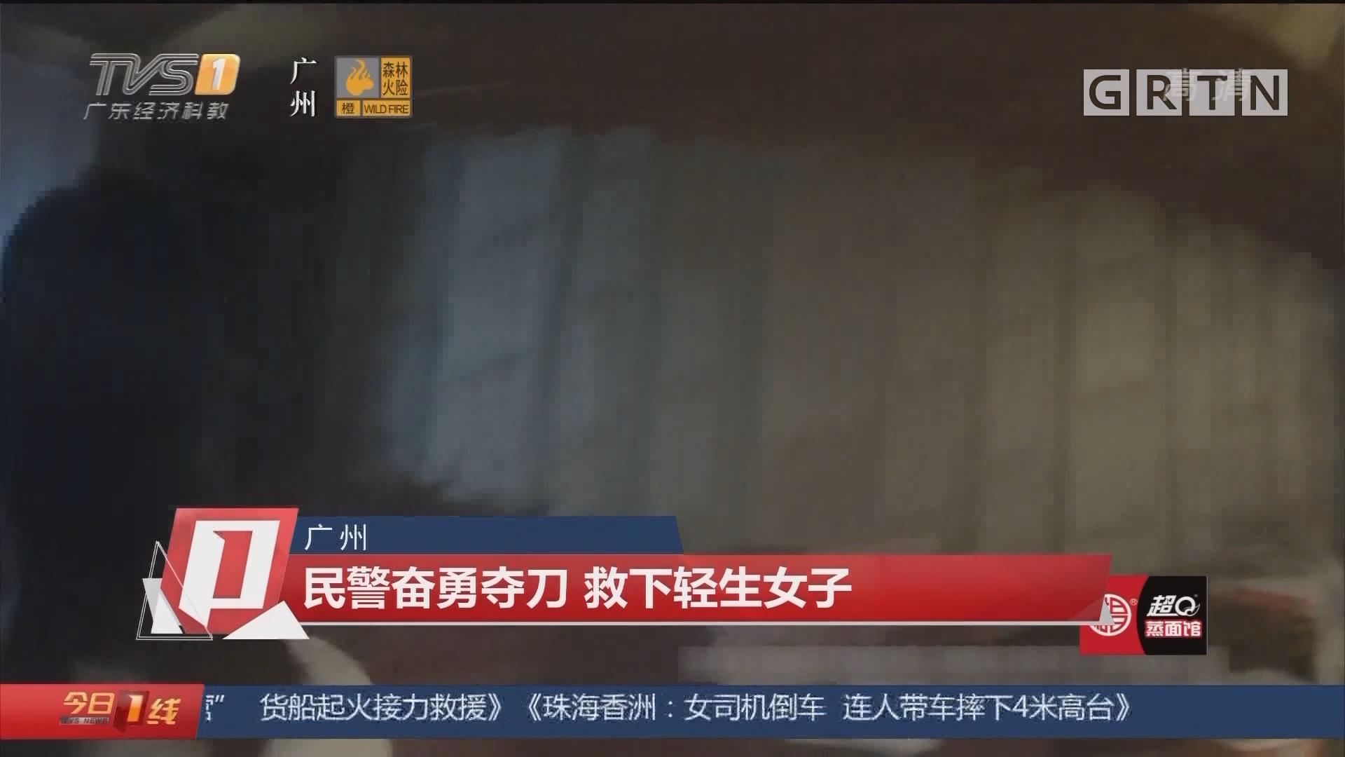 广州:民警奋勇夺刀 救下轻生女子