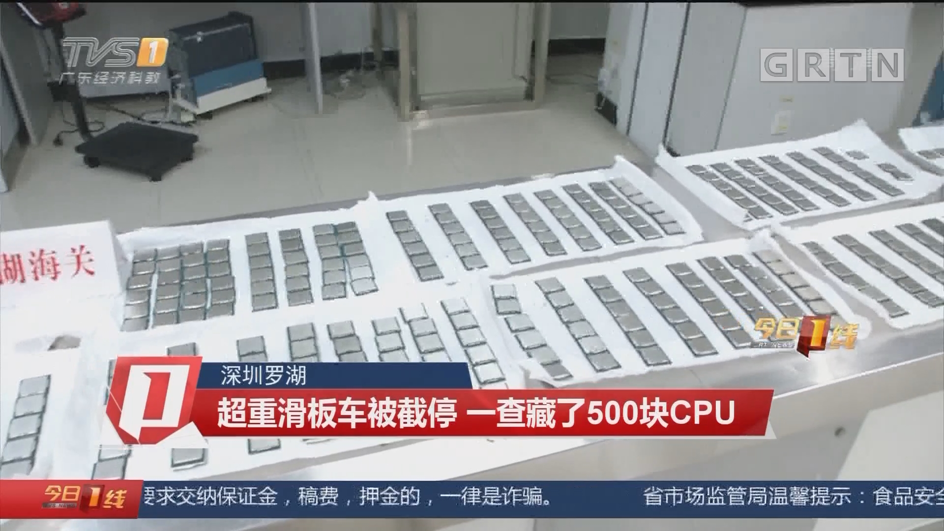 深圳罗湖:超重滑板车被截停 一查藏了500块CPU