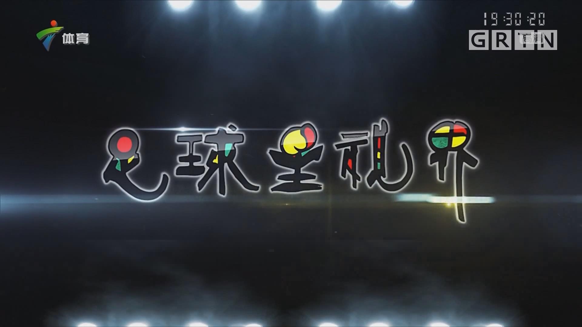 [HD][2019-11-25]足球星视界