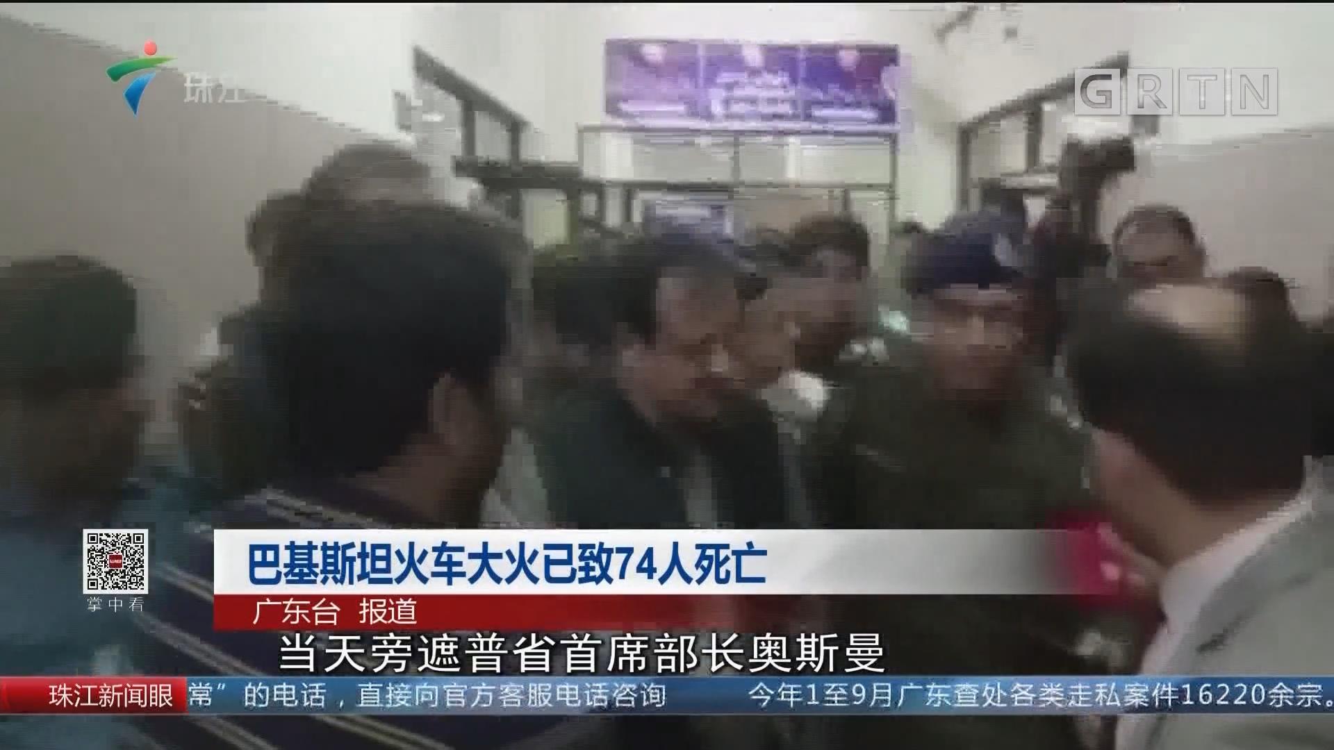 巴基斯坦火车大火已致74人死亡