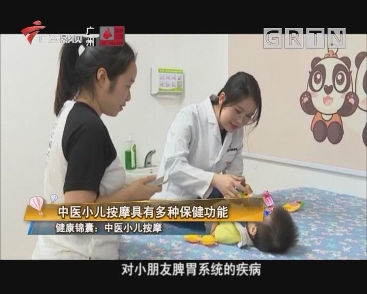 中医小儿按摩具有多种保健功能