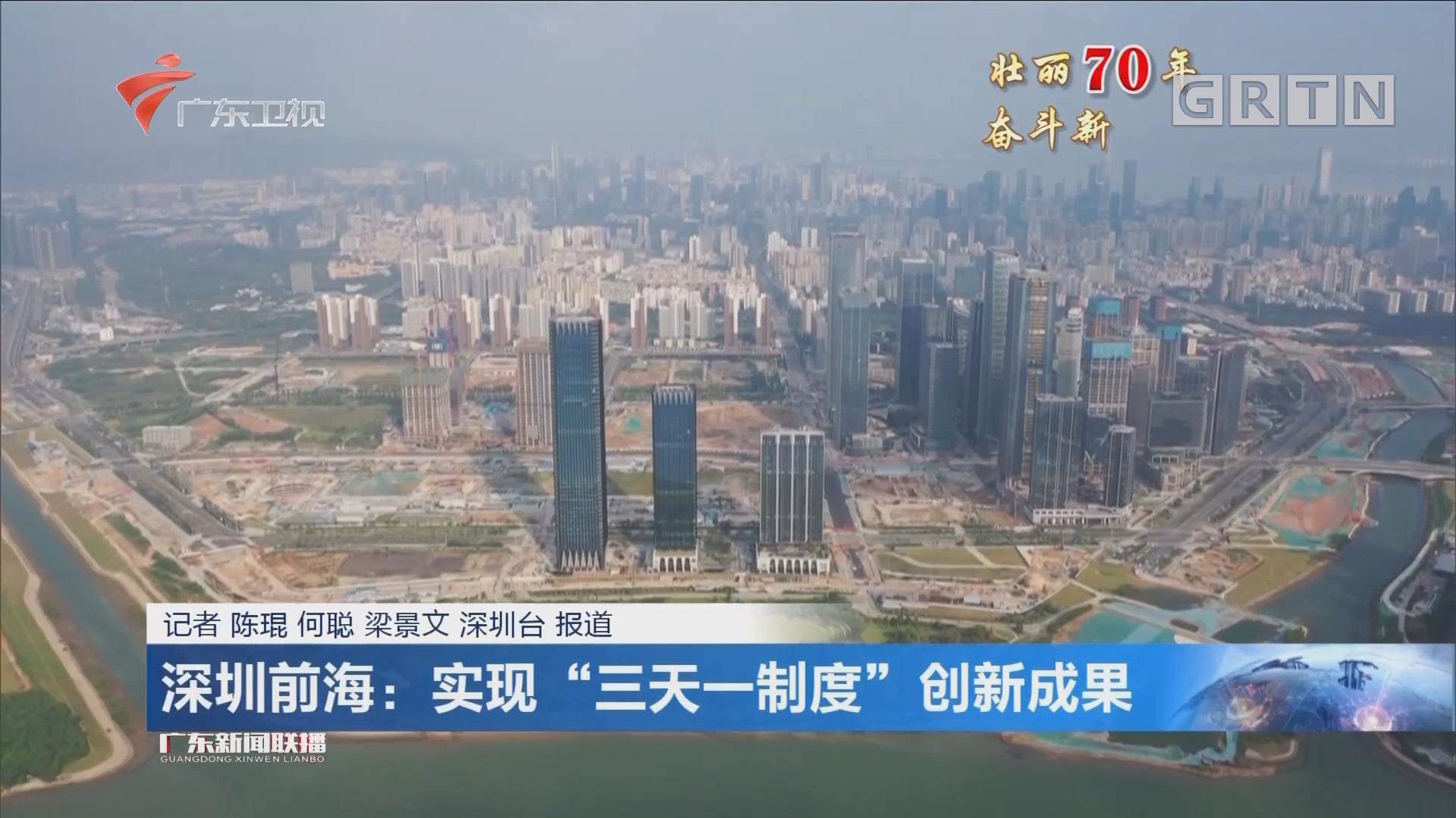 """深圳前海:实现""""三天一制度""""创新成果"""