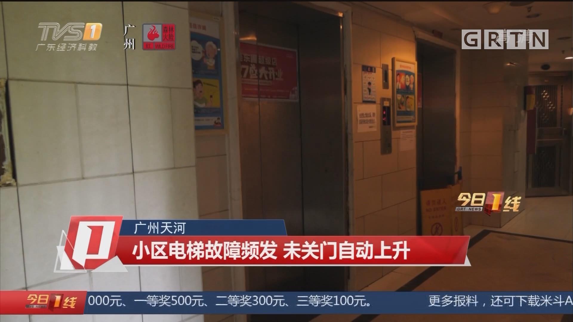广州天河:小区电梯故障频发 未关门自动上升