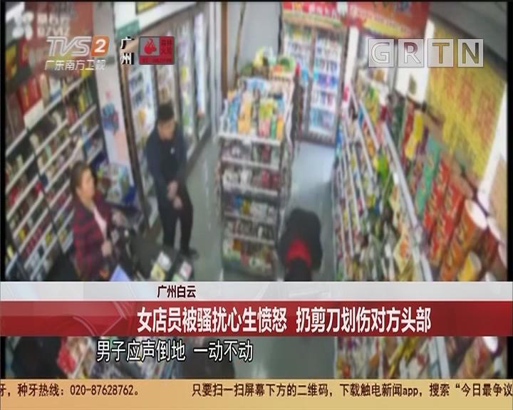 广州白云 女店员被骚扰心生愤怒 扔剪刀划伤对方头部