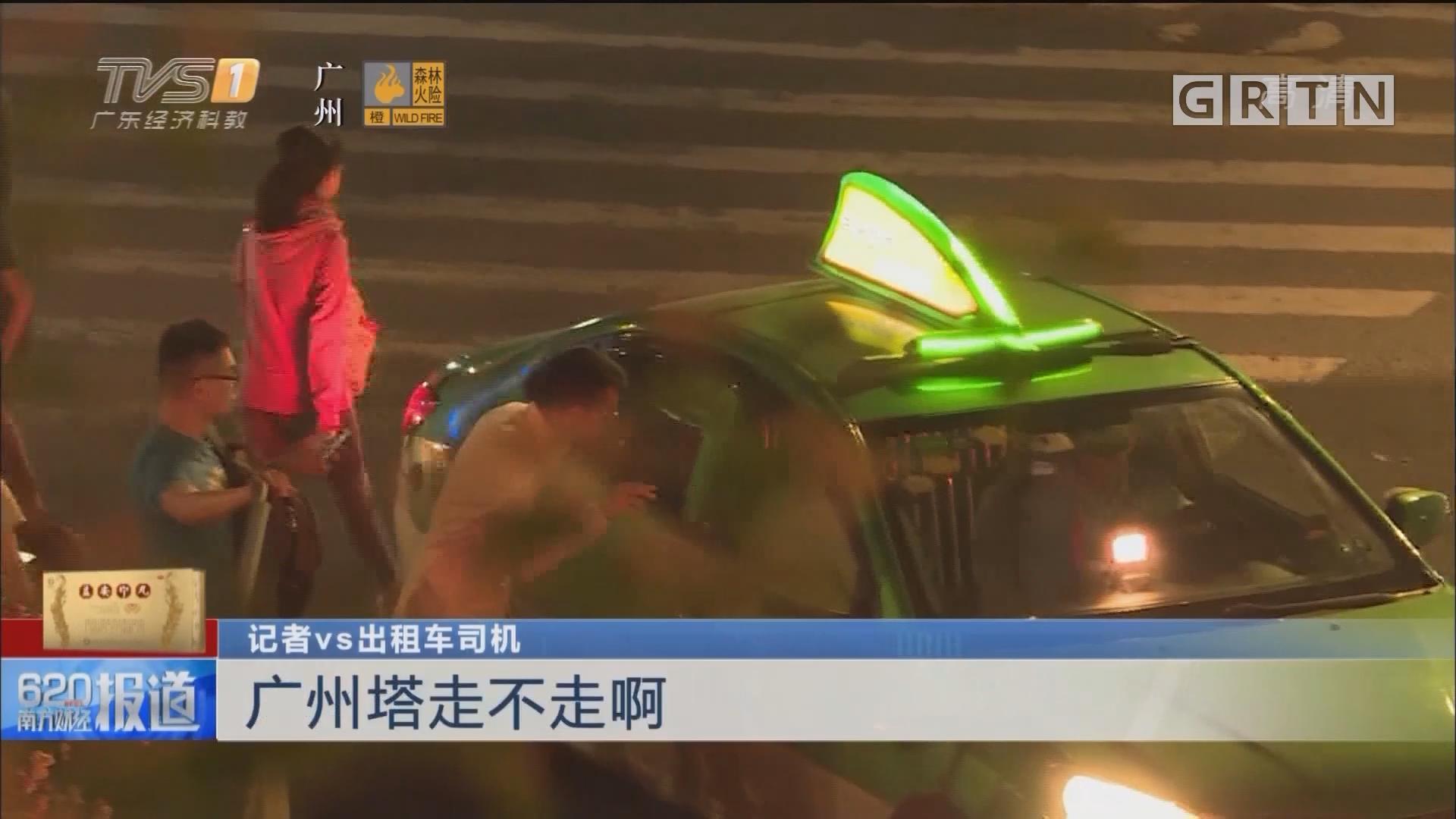 广州出租车禁止高峰期交班 记者实测