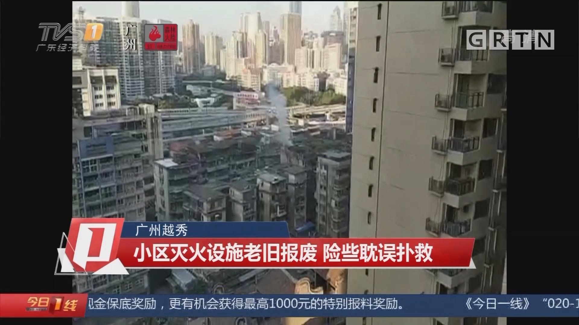 广州越秀:小区灭火设施老旧报废 险些耽误扑救