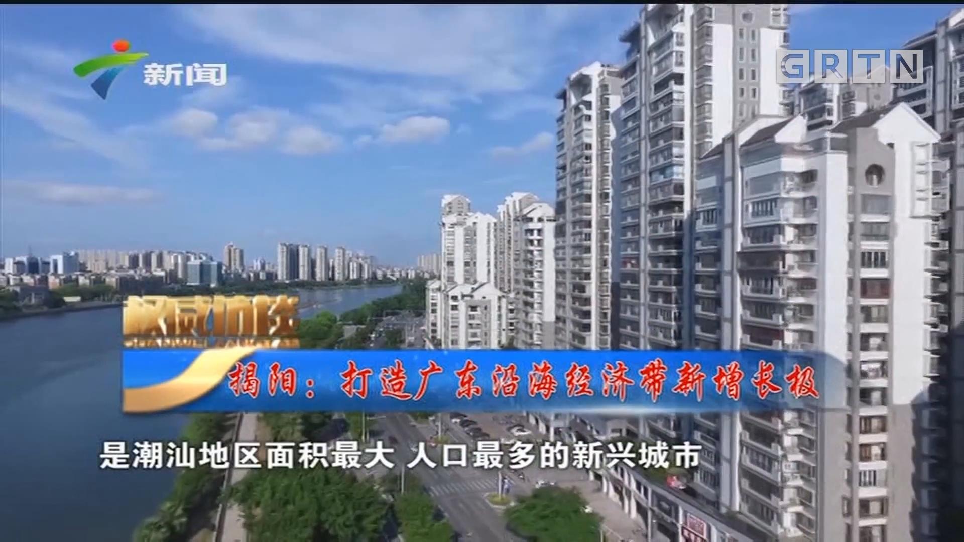 [HD][2019-11-10]权威访谈:揭阳:打造广东沿海经济带新增长极