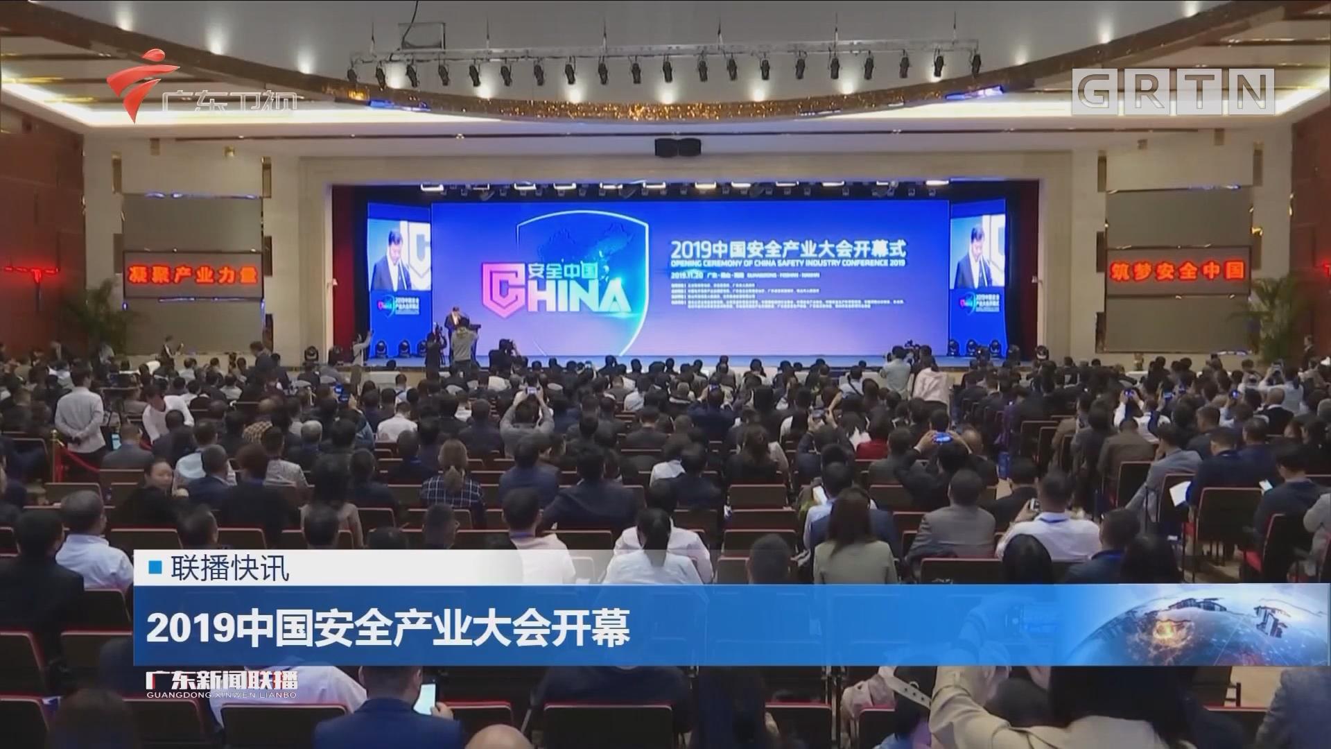 2019中国安全产业大会开幕
