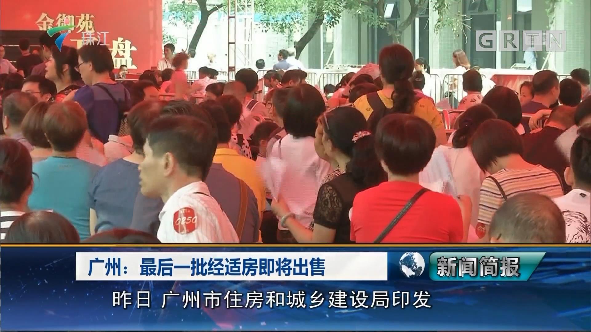 广州:最后一批经适房即将出售