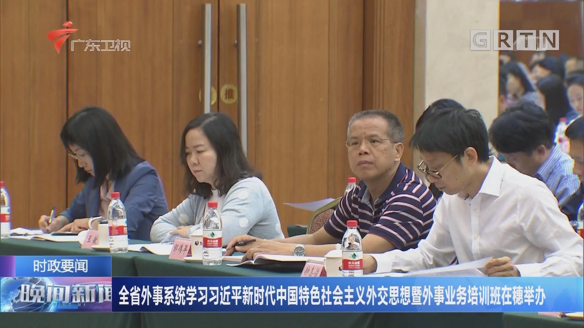 全省外事系统学习习近平新时代中国特色社会主义外交思想暨外事业务培训班在穗举办