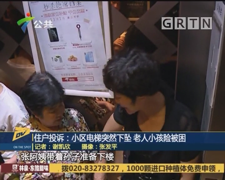 (DV现场)住户投诉:小区电梯突然下坠 老人小孩险被困
