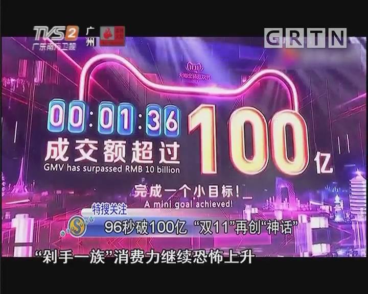 """96秒破100亿 """"双11""""再创""""神话"""""""