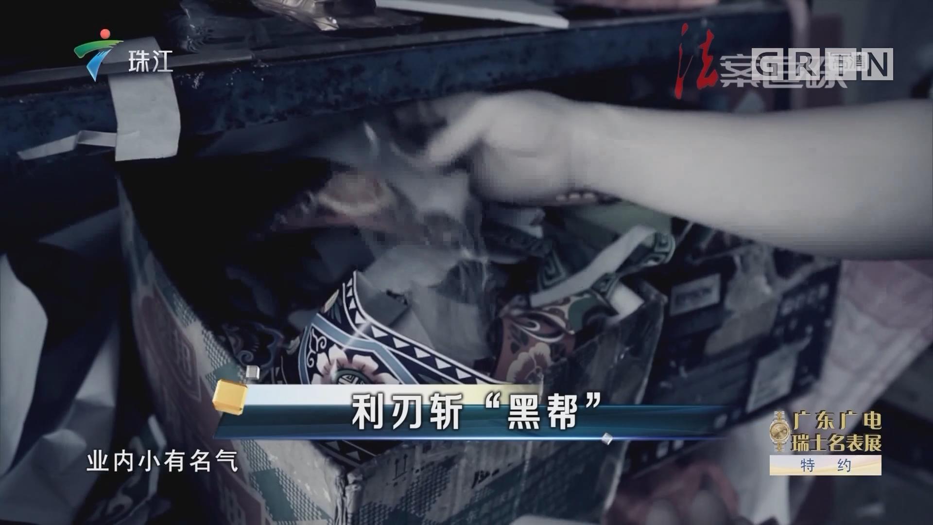 """[HD][2019-11-12]法案追踪:利刃斩""""黑帮"""""""