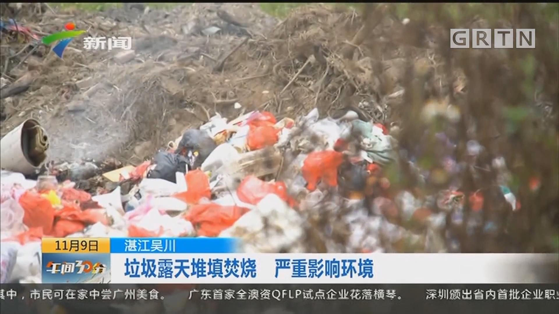 湛江吴川 垃圾露天堆填焚烧 严重影响环境