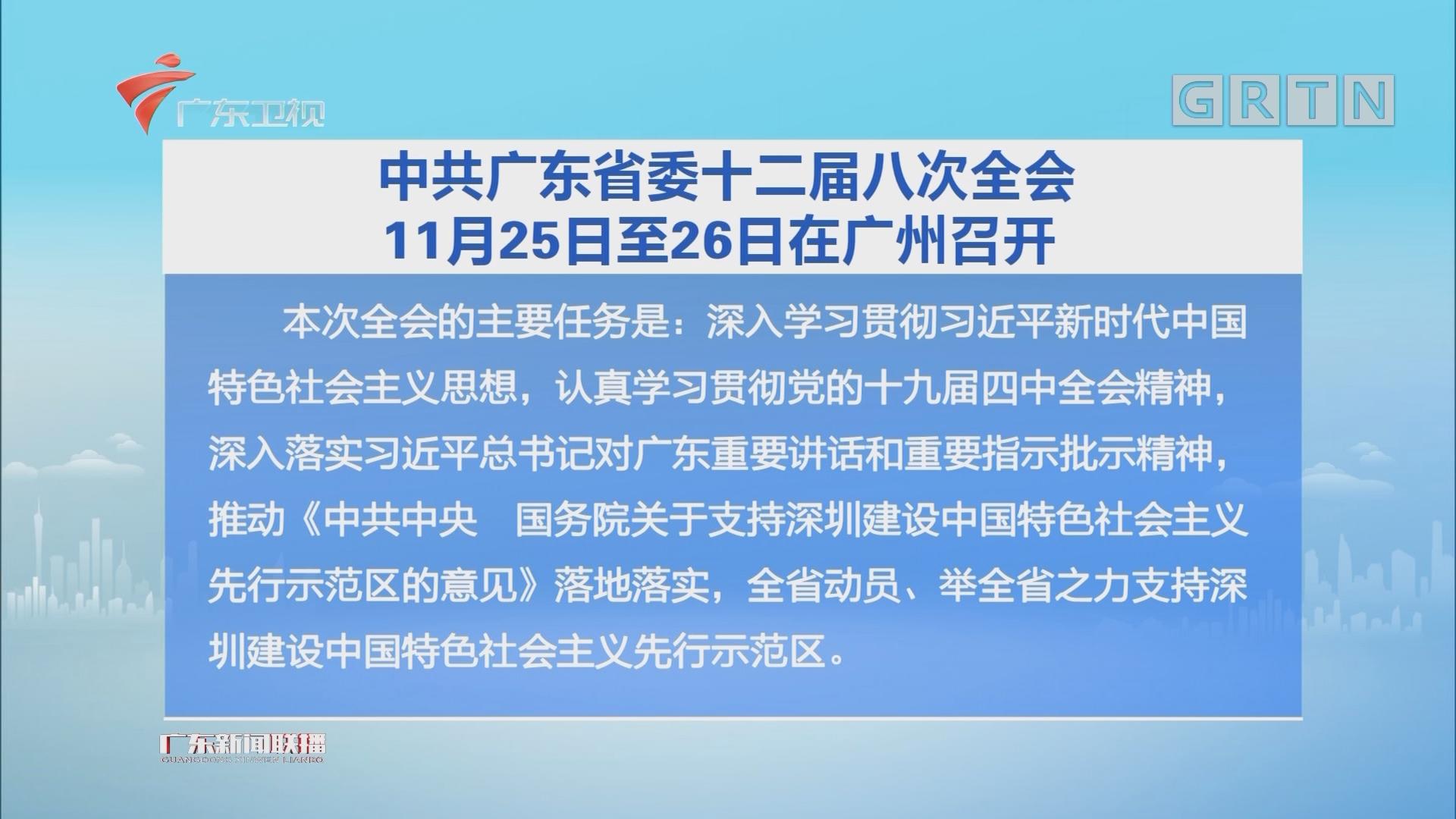 中共广东省委十二届八次全会11月25日至26日在广州召开