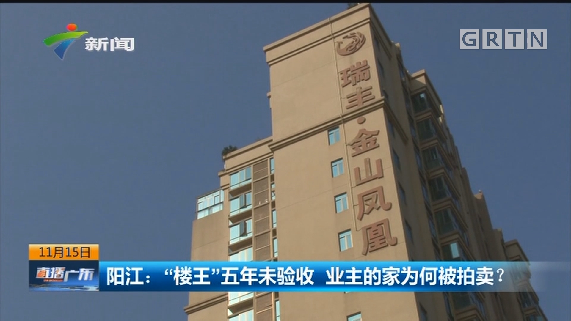 """阳江:""""楼王""""五年未验收 业主的家为何被拍卖?"""