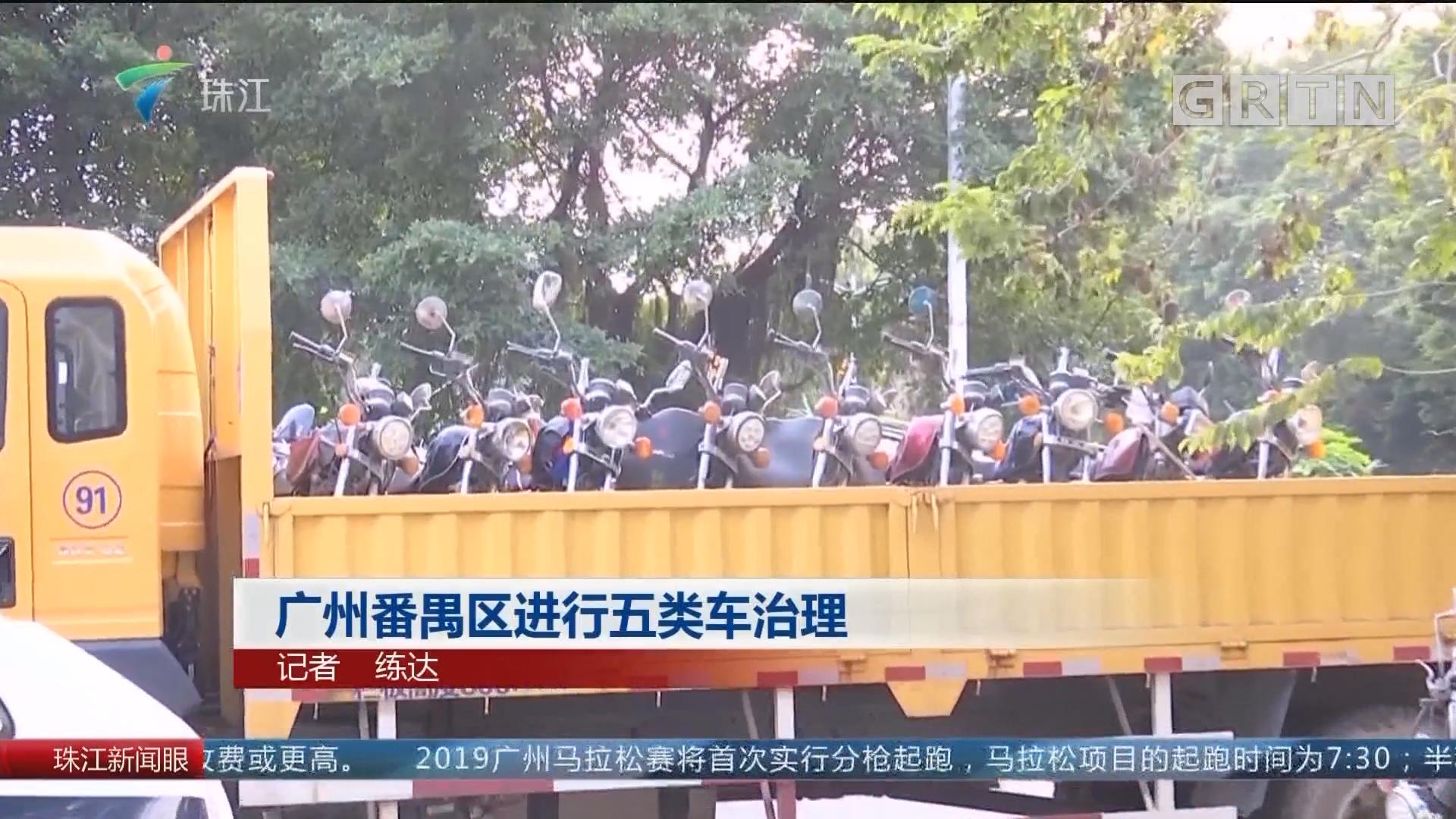 广州番禺区进行五类车治理