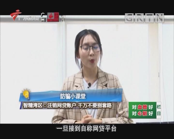 智精湾区:防骗小课堂