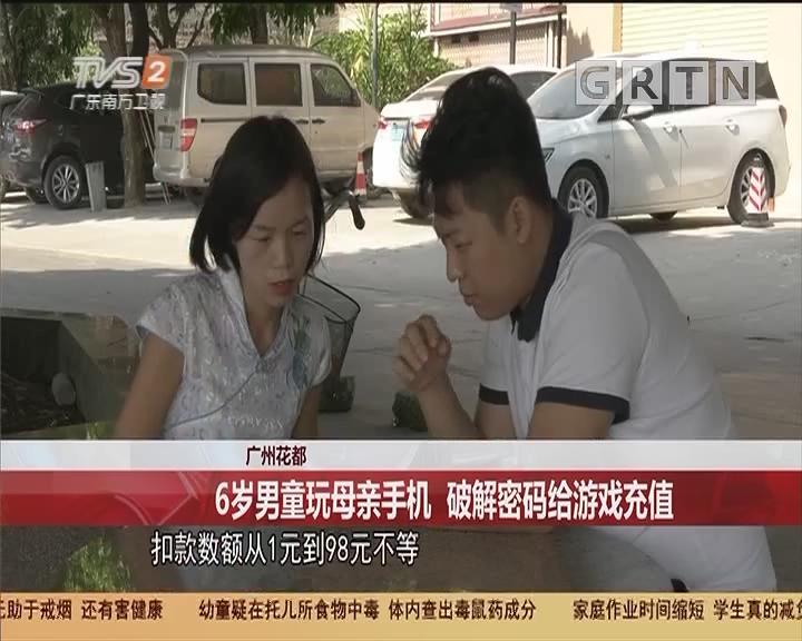 广州花都 6岁男童玩母亲手机 破解密码给游戏充值