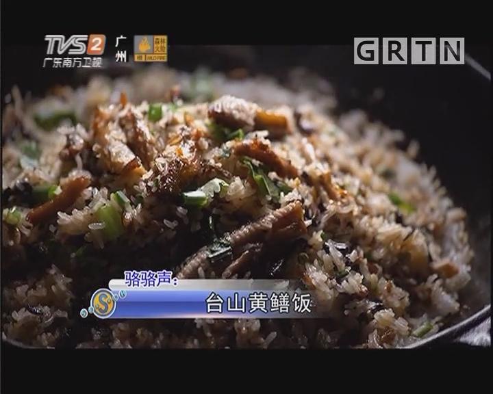 骆骆声:台山黄鳝饭