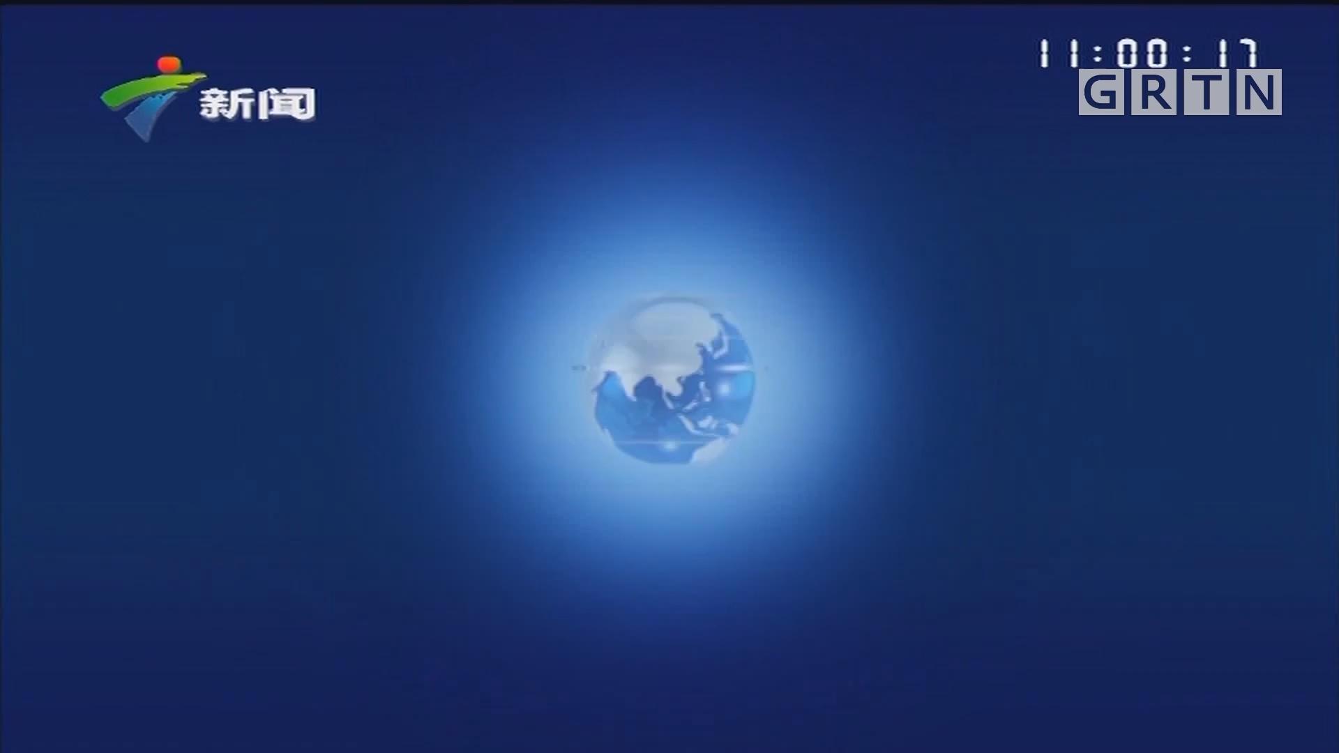 [HD][2019-11-15]正點播報:2019粵港澳大灣區知交會落幕 促成知識產權交易逾17億元