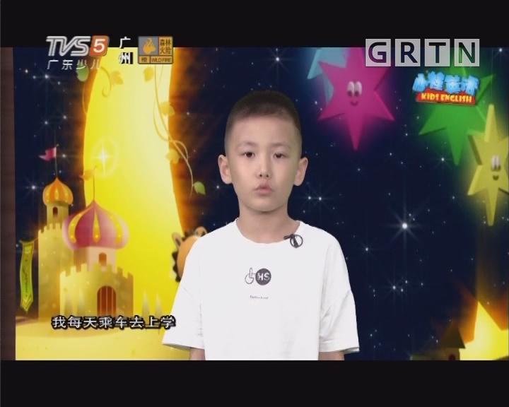 [2019-11-03]小桂英语