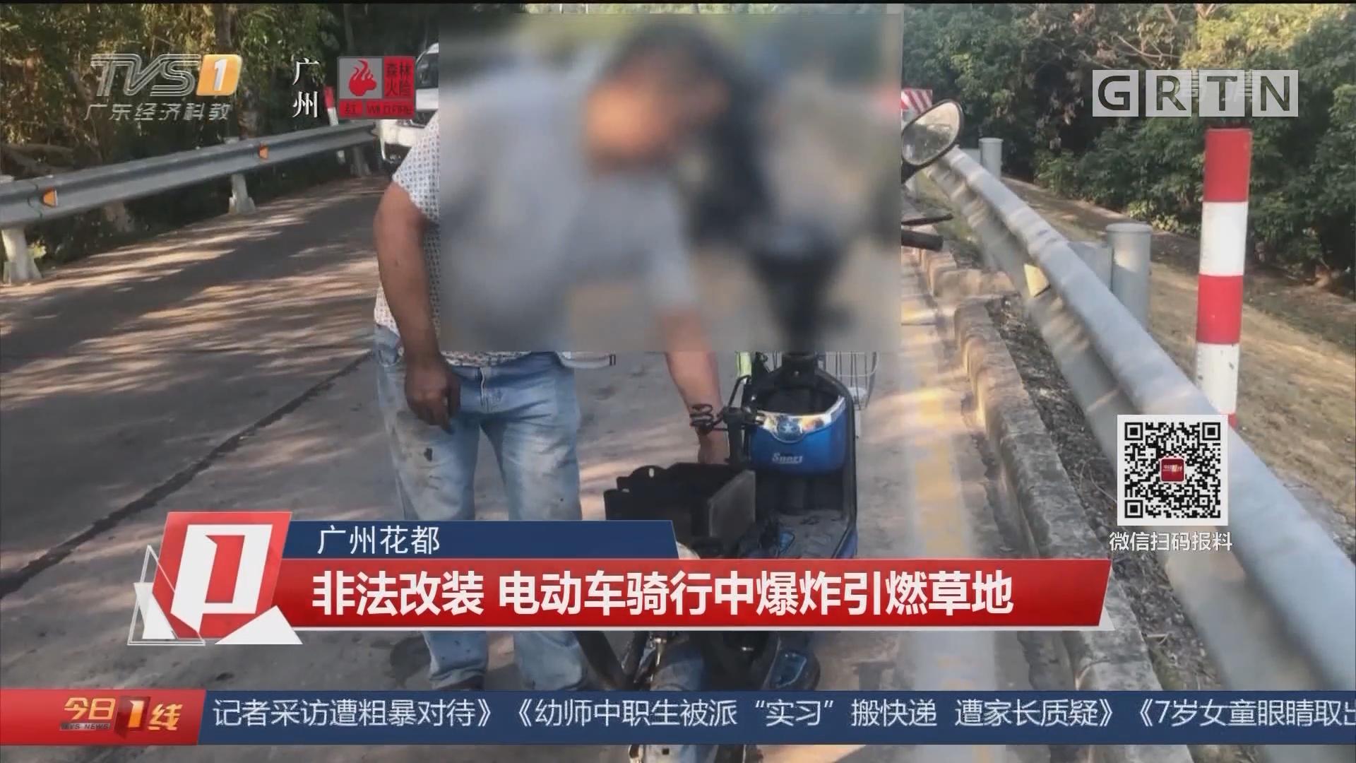 广州花都:非法改装 电动车骑行中爆炸引燃草地