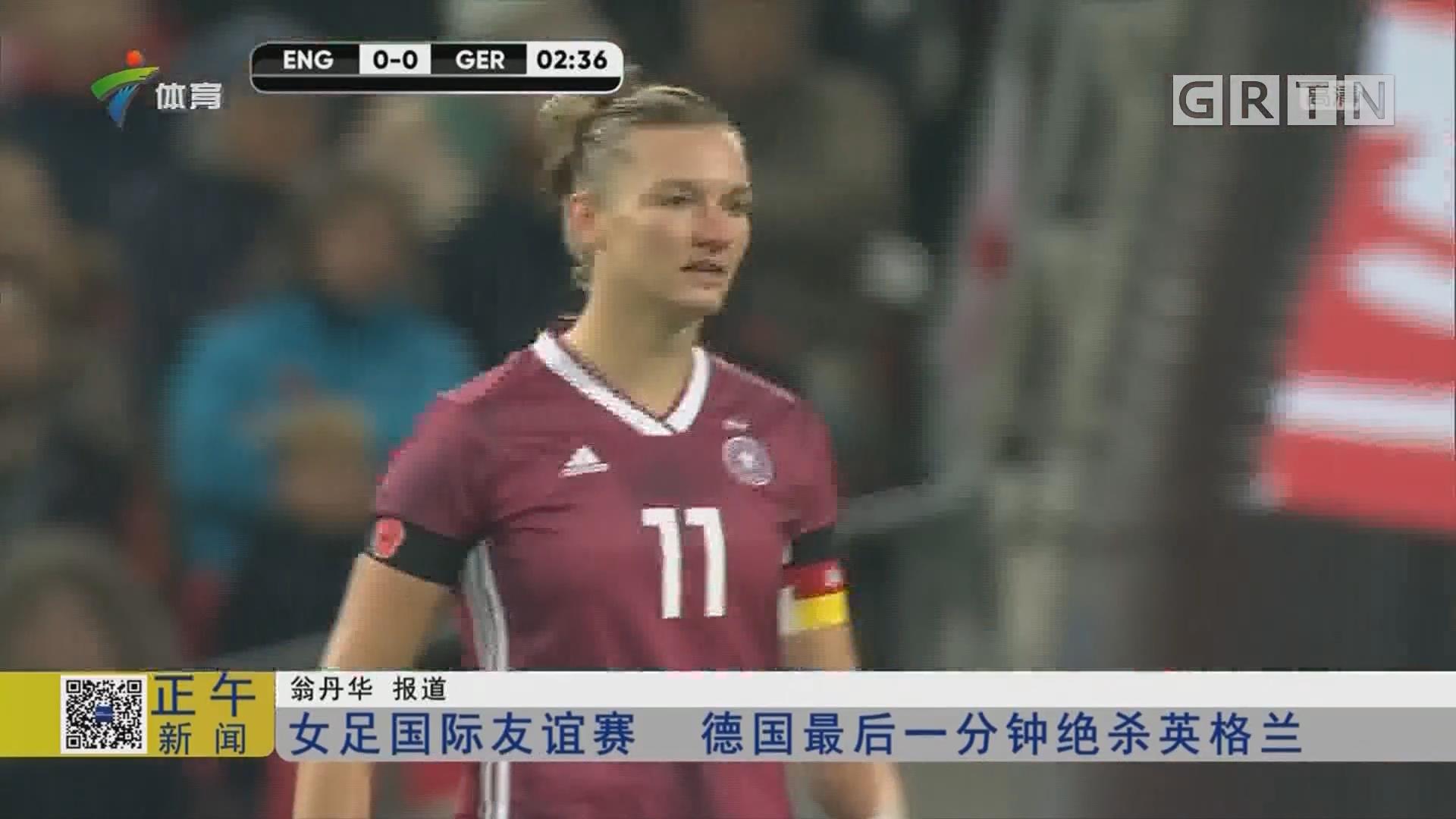 女足国际友谊赛 德国最后一分钟绝杀英格兰