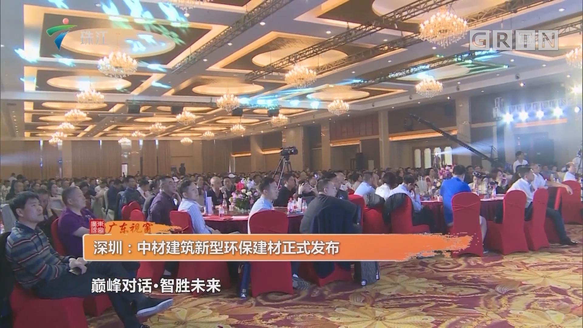 深圳:中材建筑新型环保建材正式发布