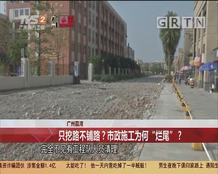 """广州荔湾 只挖路不铺路?市政施工为何""""烂尾""""?"""