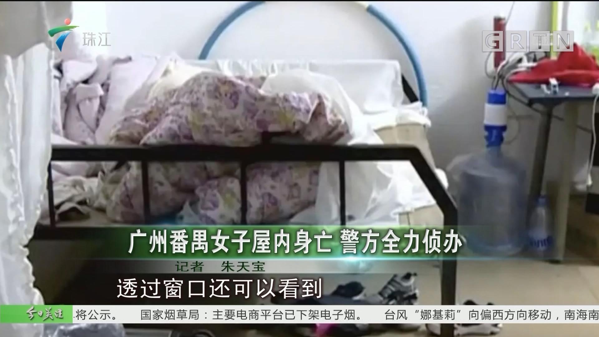 广州番禺女子屋内身亡 警方全力侦办