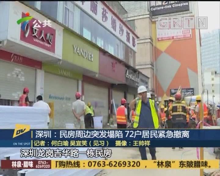 (DV现场)深圳:民房周边突发塌陷 72户居民紧急撤离