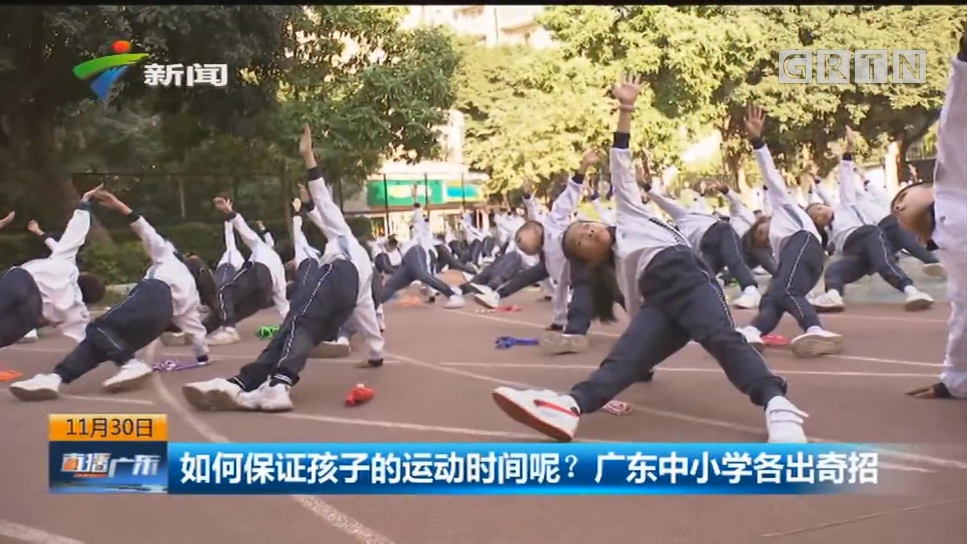 如何保证孩子的运动时间呢?广东中小学各出奇招