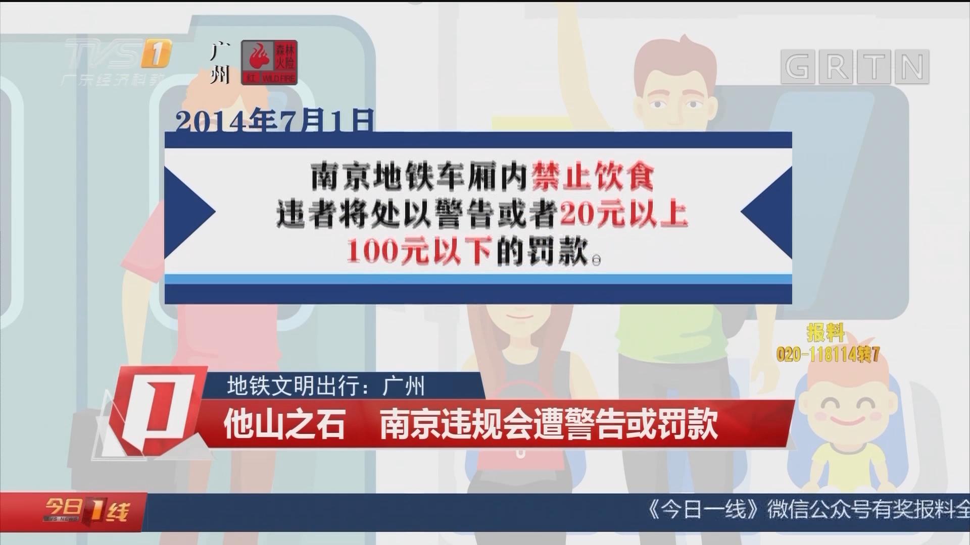 地铁文明出行:广州 他山之石 南京违规会遭警告或罚款