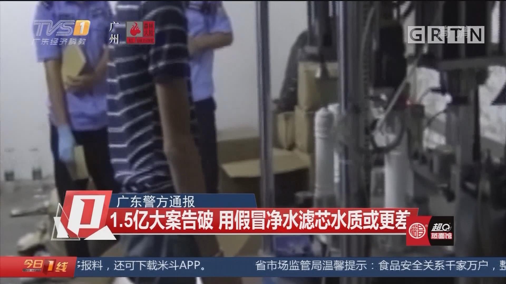 广东警方通报:1.5亿大案告破 用假冒净水滤芯水质或更差