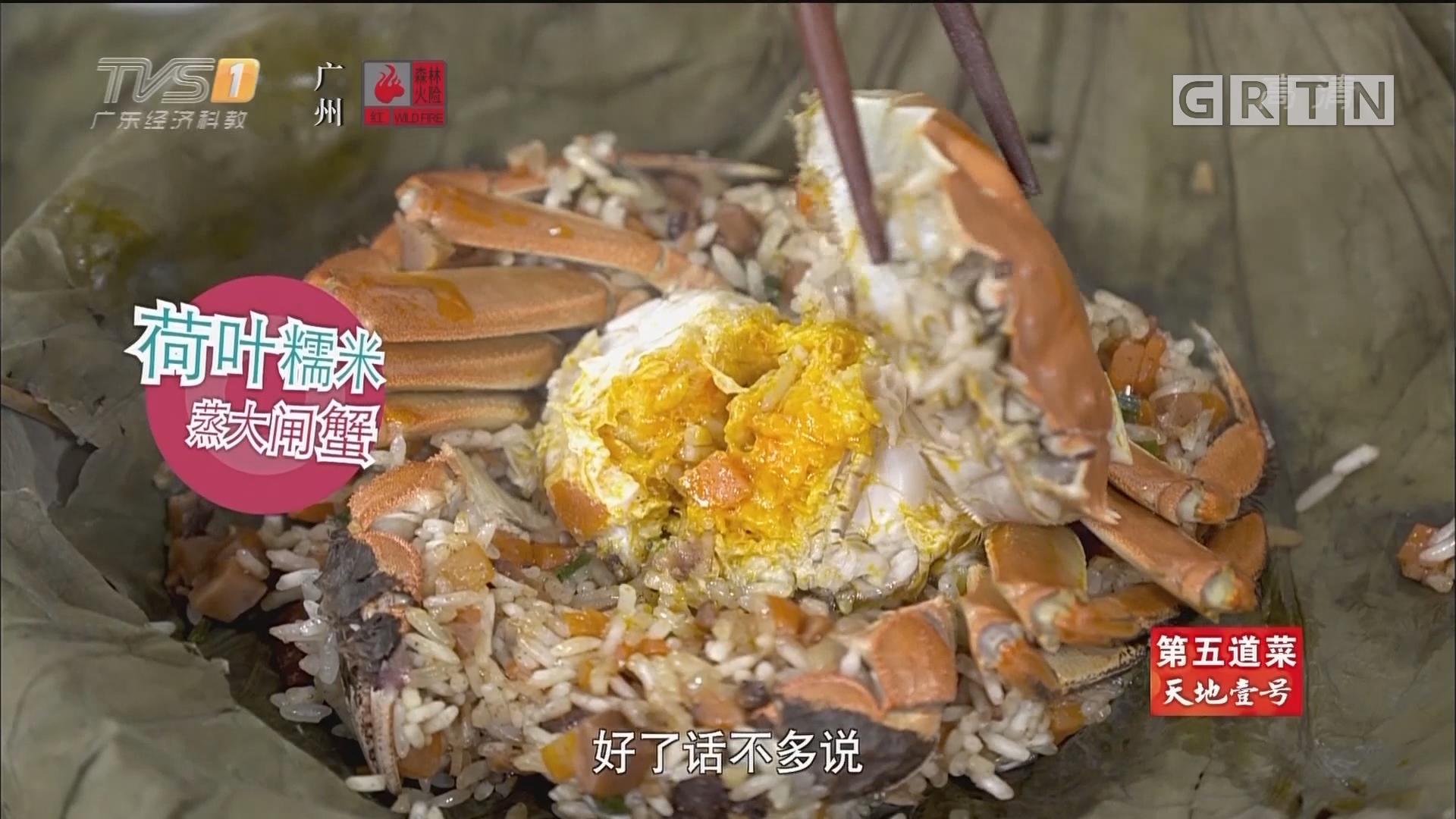 荷叶糯米蒸大闸蟹
