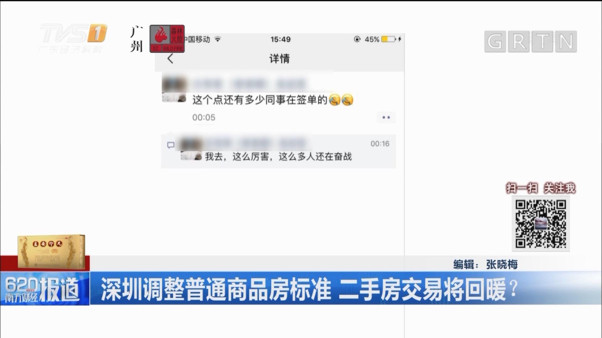 深圳調整普通商品房標準 二手房交易將回暖?