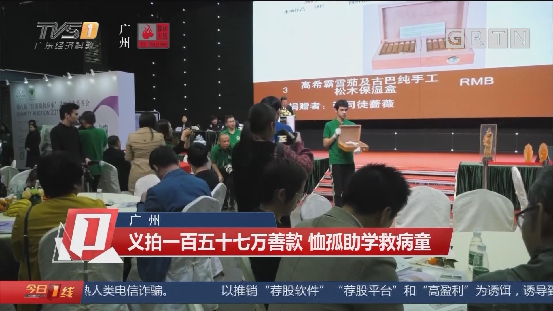 广州:义拍一百五十七万善款 恤孤助学救病童