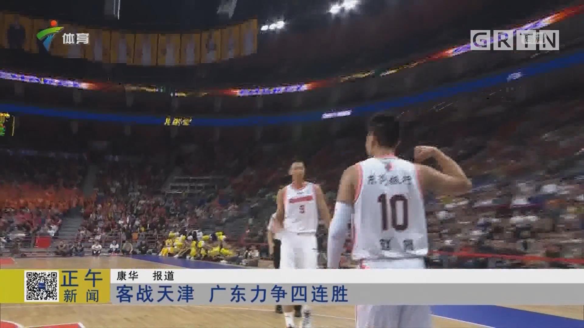 客战天津 广东力争四连胜