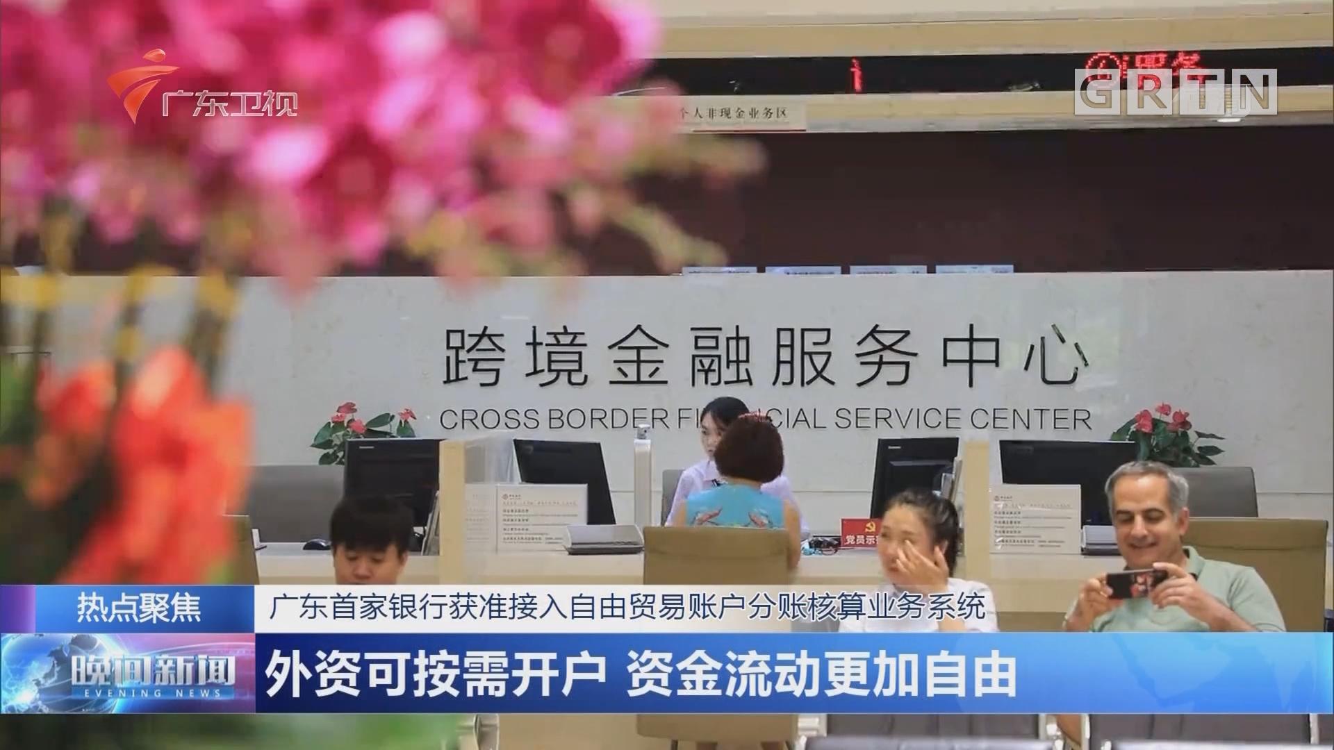 广东首家银行获准接入自由贸易账户分账核算业务系统 外资可按需开户 资金流动更加自由