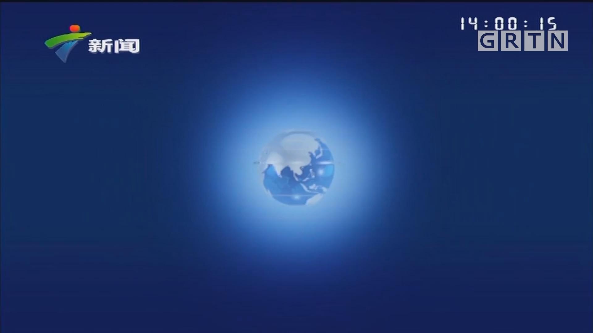 [HD][2019-11-18-14:00]正点播报:广东:我省今天午后迎来大面积降温