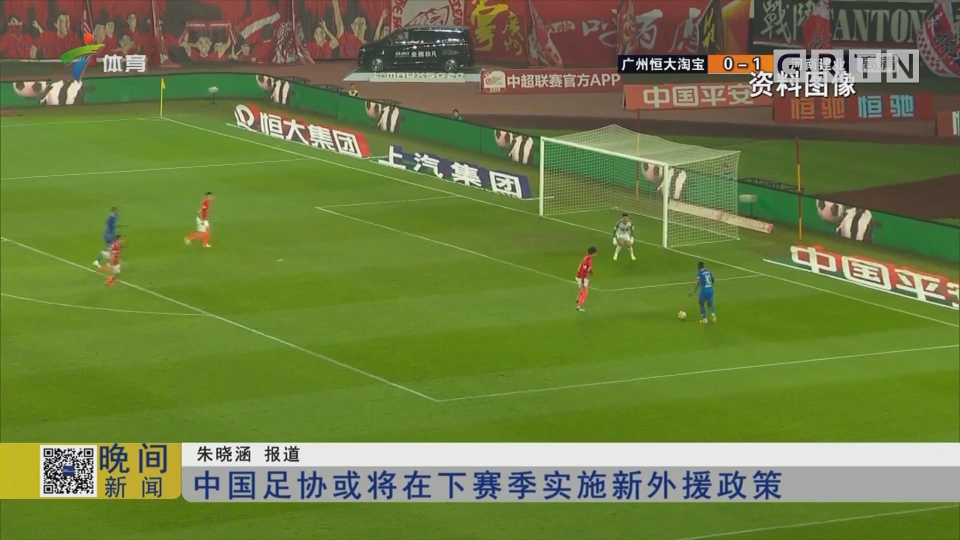 中国足协或将在下赛季实施新外援政策