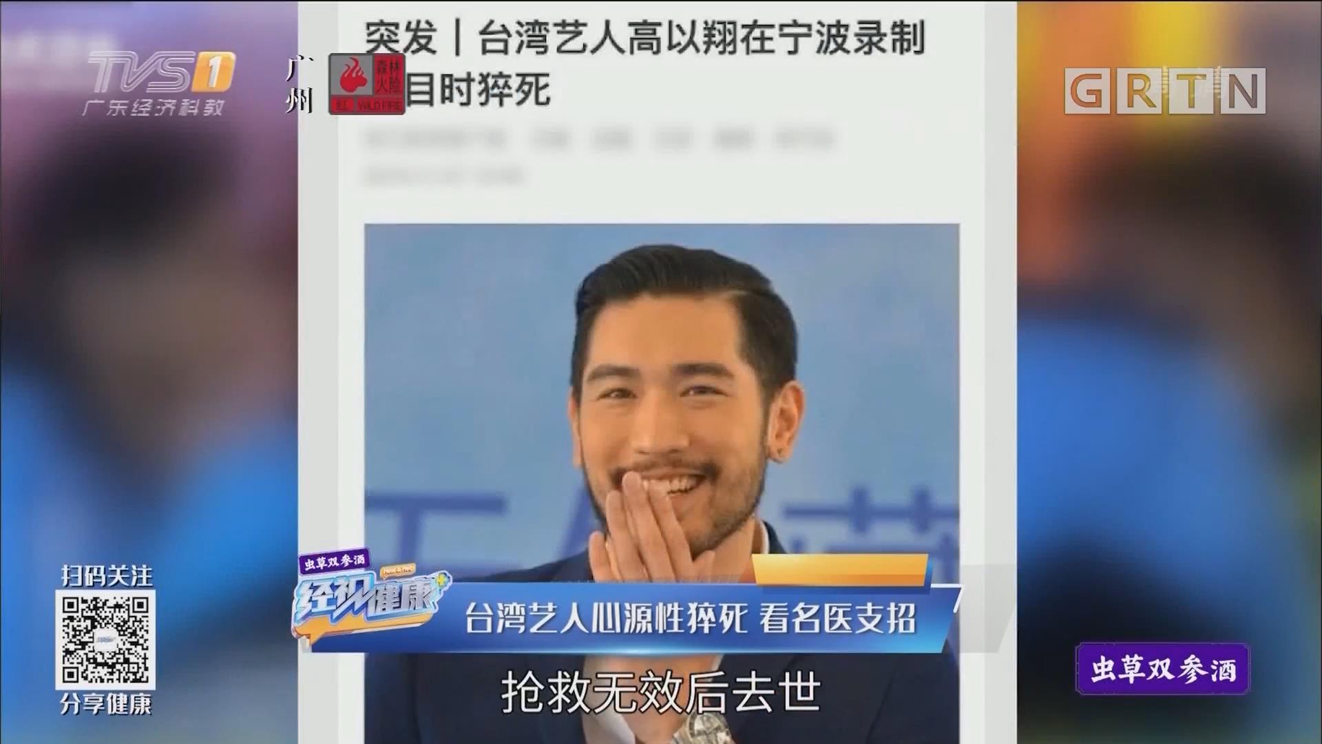 [HD][2019-11-29]经视健康+:台湾艺人心源性猝死 看名医支招