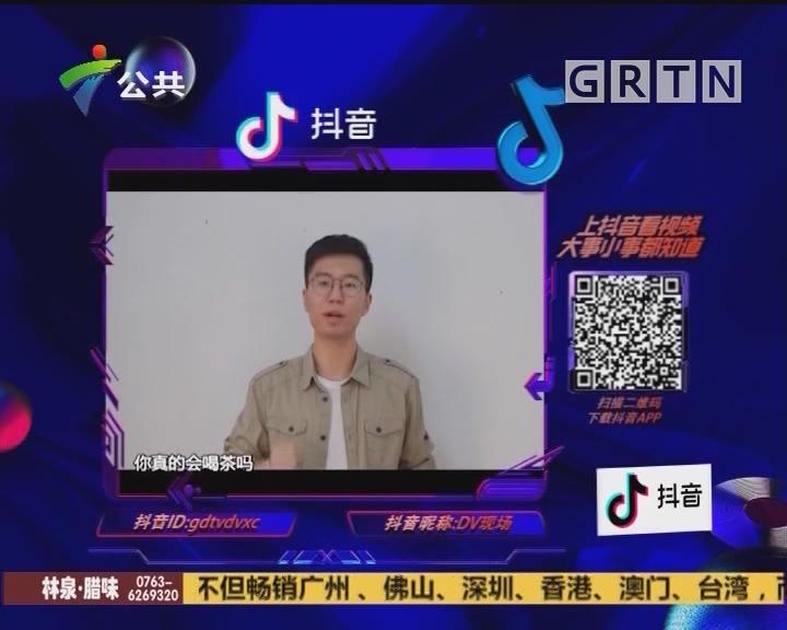 (DV现场)抖音随手拍:粤式饮茶