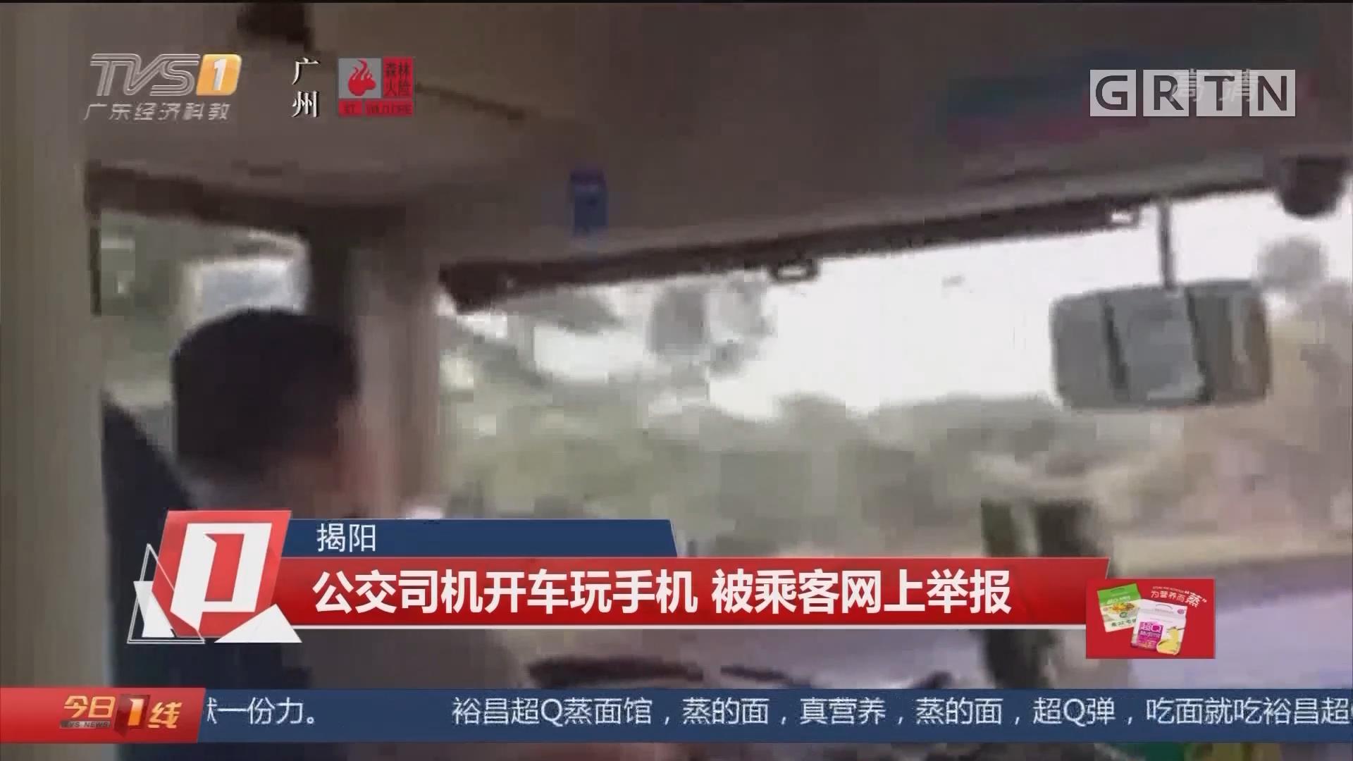 揭阳:公交司机开车玩手机 被乘客网上举报