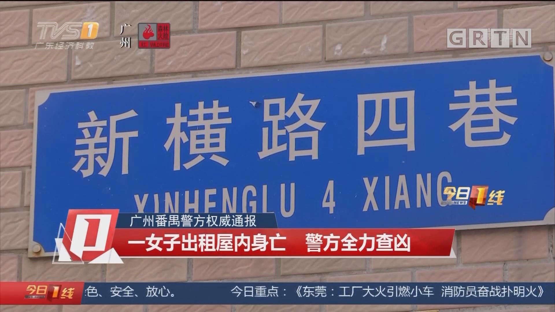 广州番禺警方权威通报 一女子出租屋内身亡 警方全力查凶