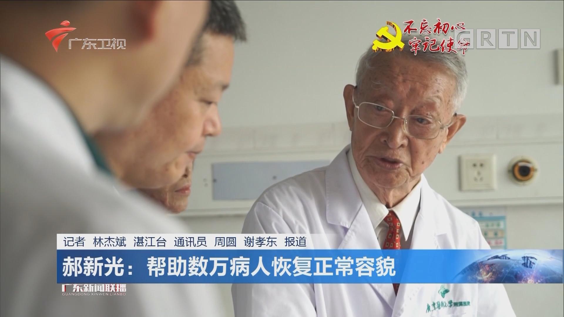 郝新光:帮助数万病人恢复正常容貌