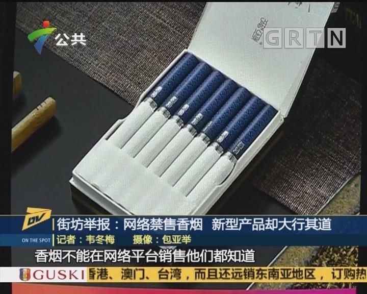 (DV现场)街坊举报:网络禁售香烟 新型产品却大行其道