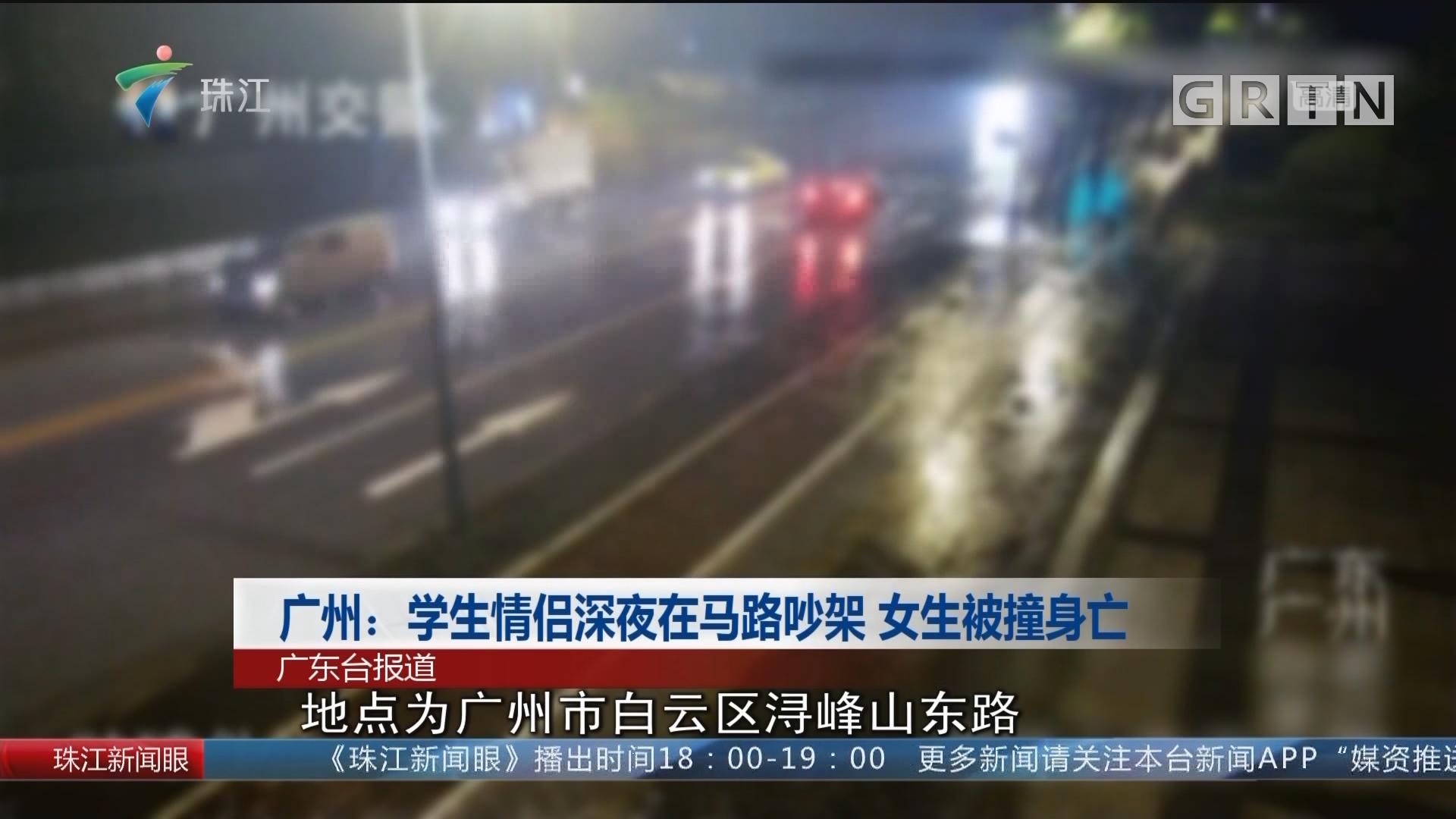 广州:学生情侣深夜在马路吵架 女生被撞身亡