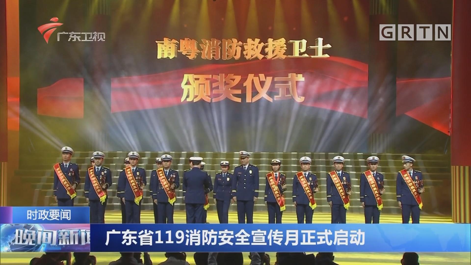 广东省119消防安全宣传月正式启动
